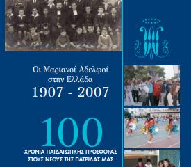 istoria100