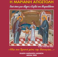 marianiapostoli1_icon
