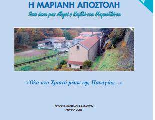 marianoiapostoli2